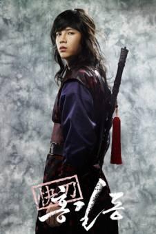 Hong Gil Dong - 2008